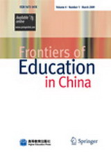 <table><tr><td><font color=blue>Frontiers of Education in China(中国教育学前沿)</font></td></tr></table>